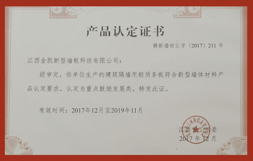 新型轻质隔易胜博ysb288厂家荣誉资质